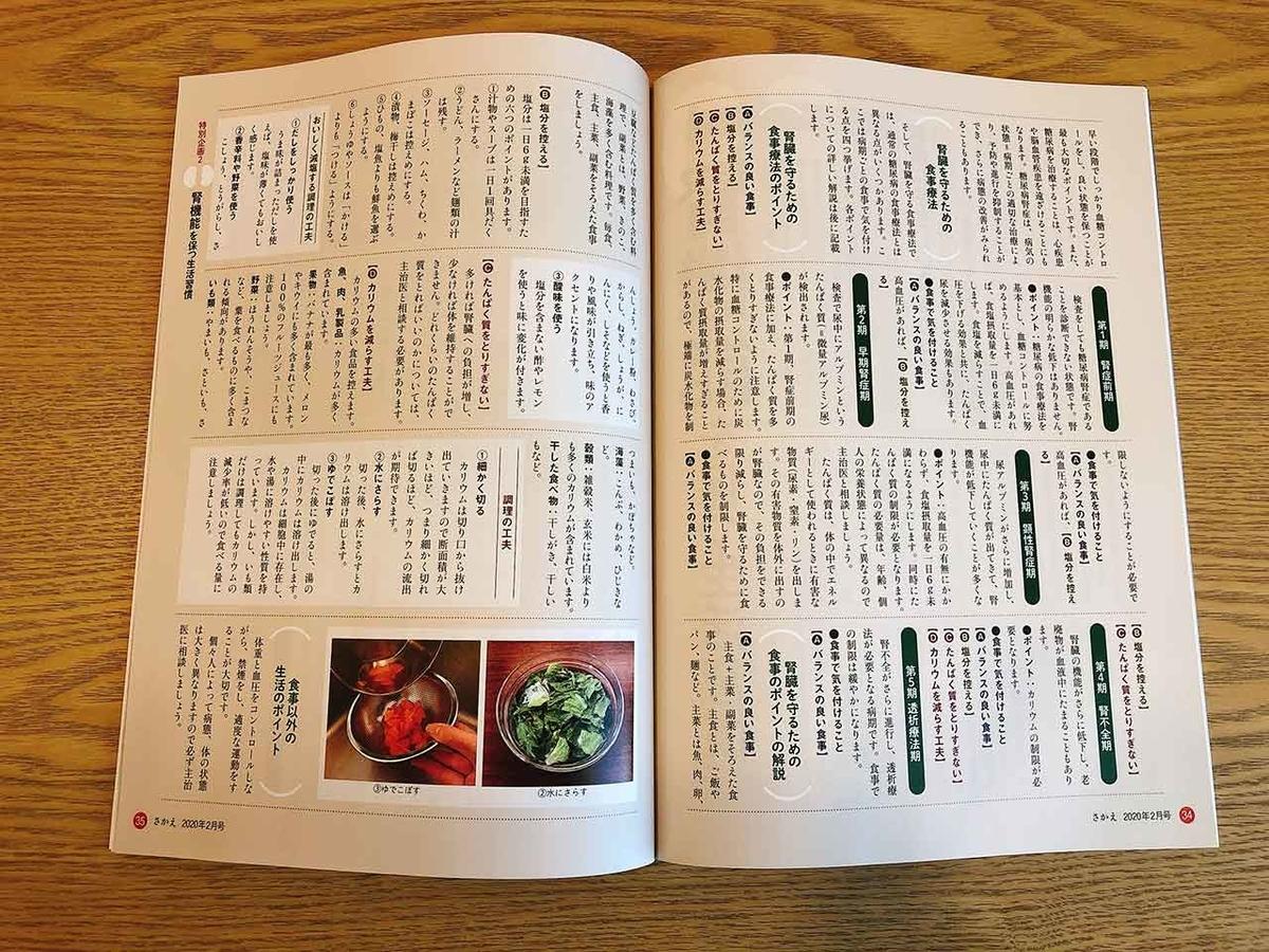 「腎機能を保つ生活習慣『月刊誌さかえ』最新号に掲載」日本糖尿病協会 発行 月刊糖尿病ライフ『さかえ』2020年2月号【適材適食】小園亜由美(管理栄養士・野菜ソムリエ上級プロ)