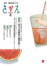f:id:kozonoayumi2018:20200206154651j:plain