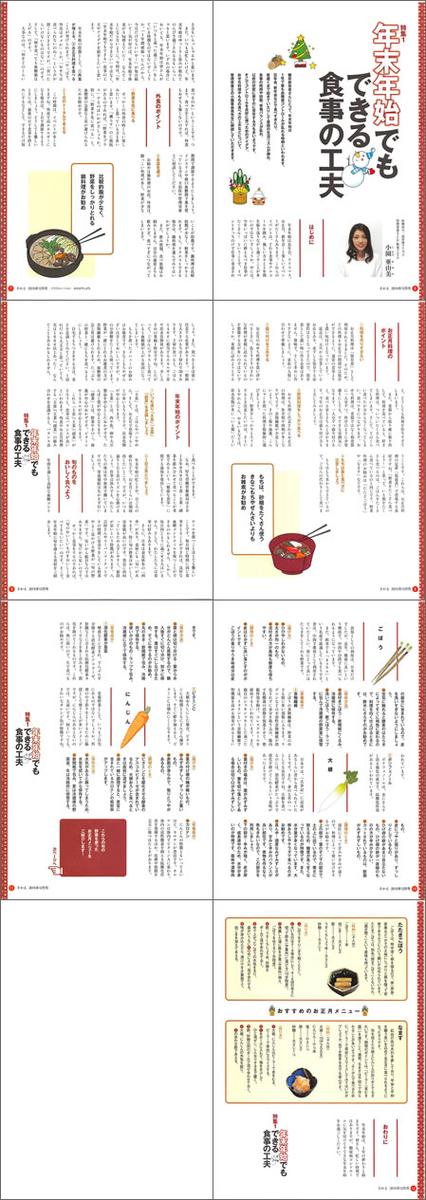 f:id:kozonoayumi2018:20200206155047j:plain