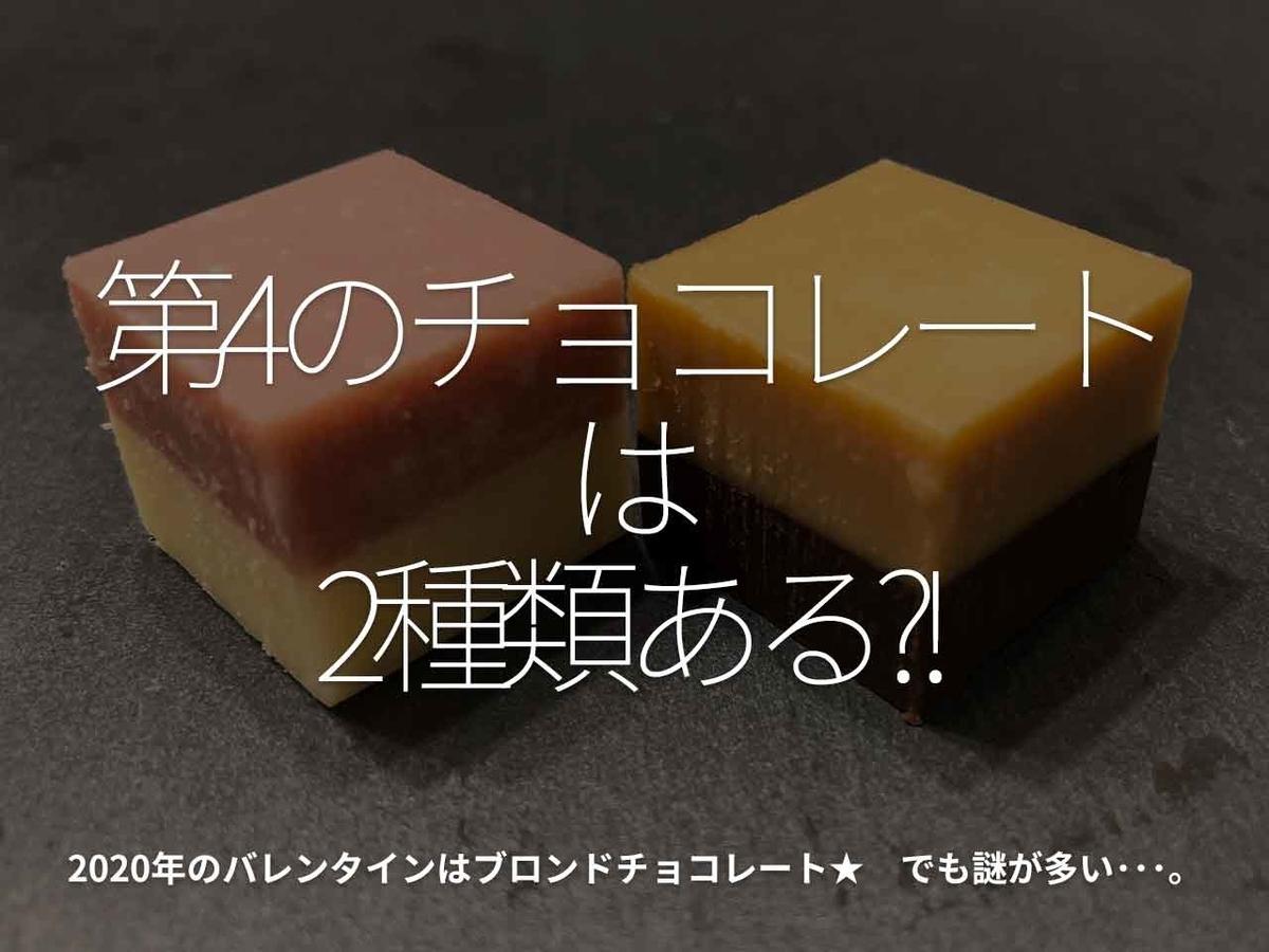 「第4のチョコレートは2種類ある?!」2020年のバレンタインはブロンドチョコレート★ でも謎が多い…。【適材適食】小園亜由美(管理栄養士・野菜ソムリエ上級プロ)