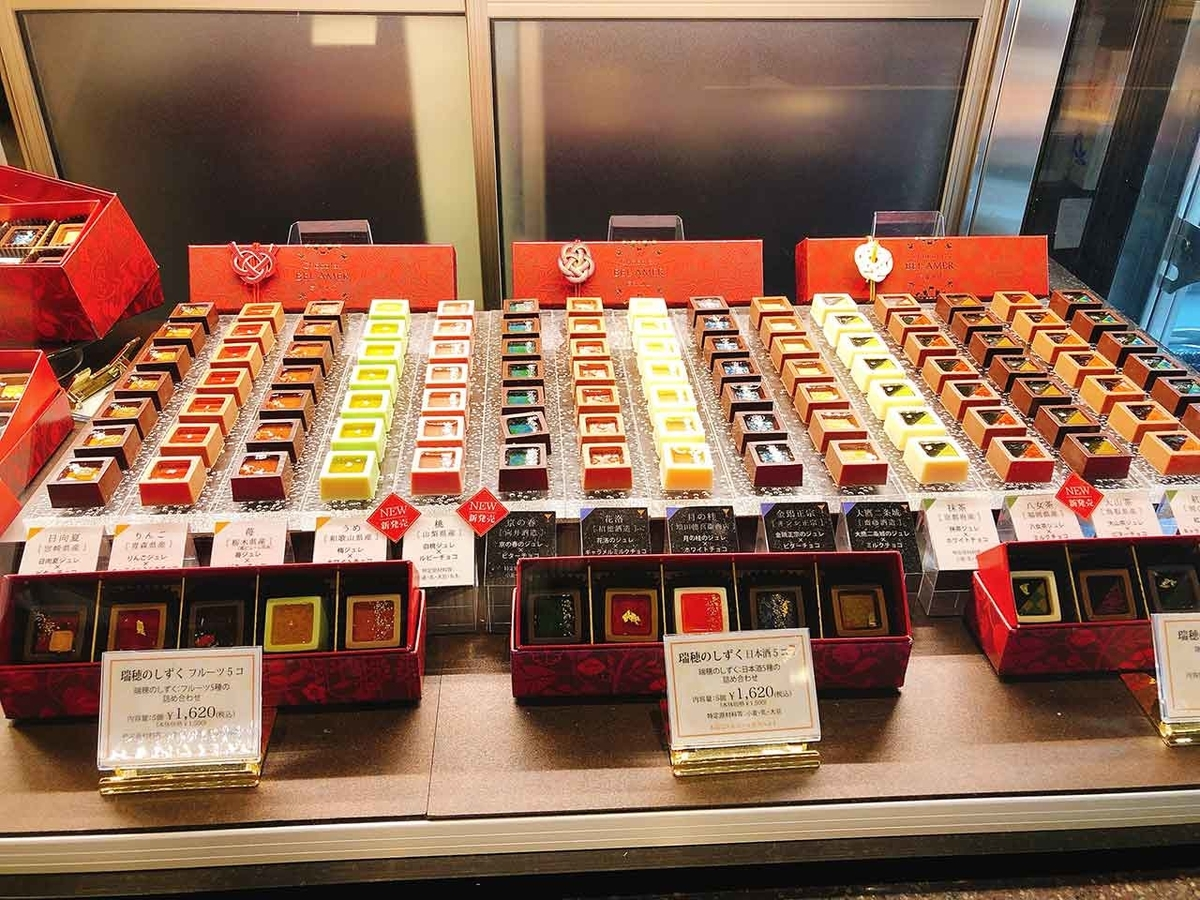 「楂古聿(サコイツ)」Chocolat BELL AMER(ショコラ ベル・アメール)京都別邸【適材適食】小園亜由美(管理栄養士・野菜ソムリエ上級プロ)