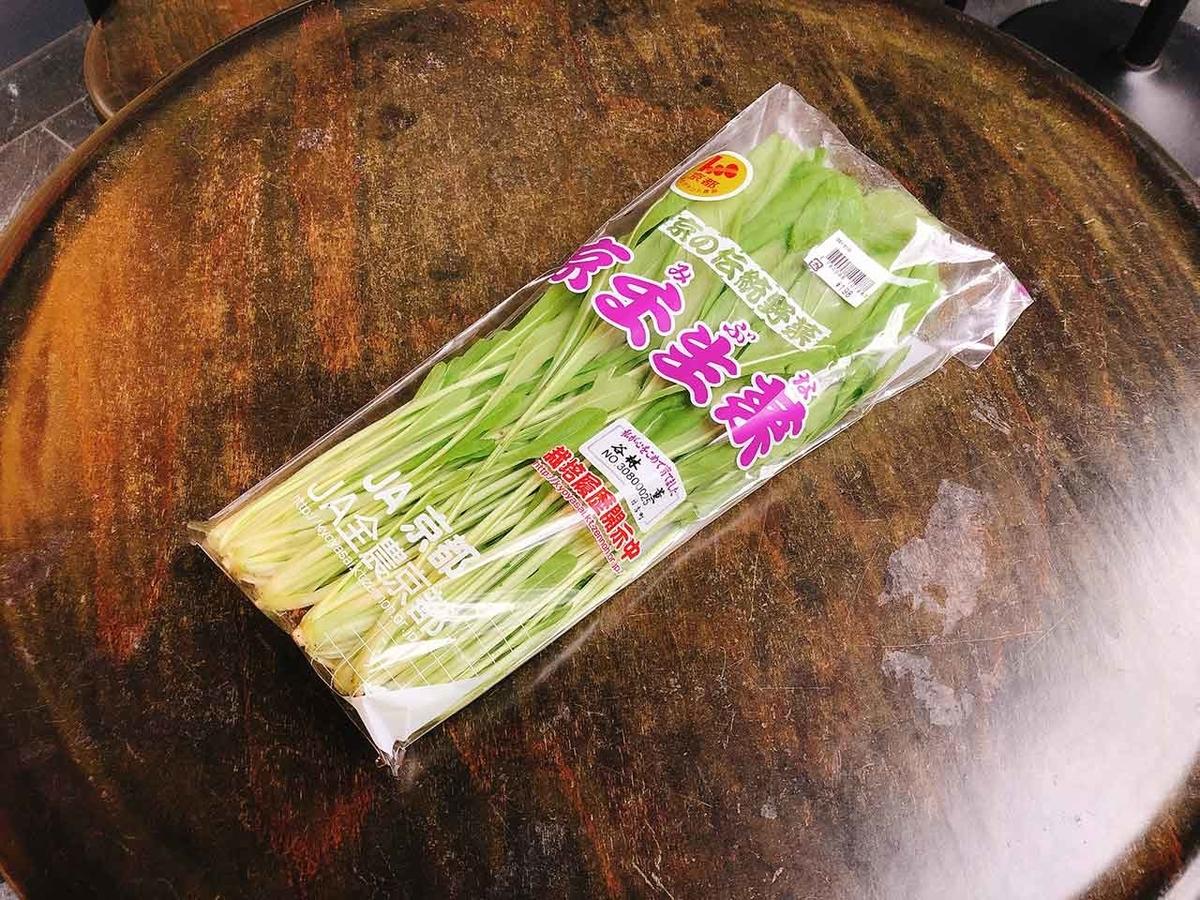「冬の京野菜、みつけた」やっと見つけた京野菜全5種類紹介【適材適食】小園亜由美(管理栄養士・野菜ソムリエ上級プロ)