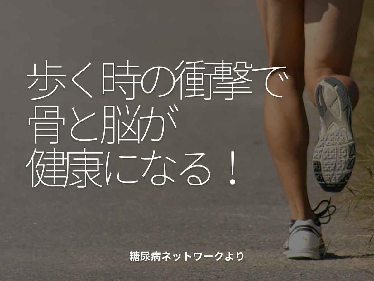 「歩く時の衝撃で骨と脳が健康になる!」糖尿病ネットワークより【適材適食】小園亜由美(管理栄養士・野菜ソムリエ上級プロ)