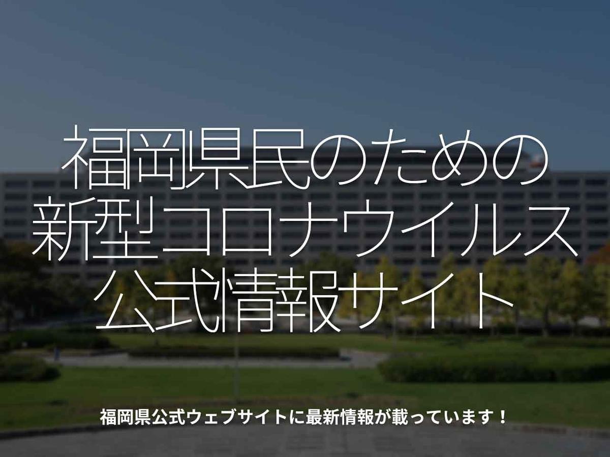 「福岡県民のための新型コロナウイルス公式情報サイト」福岡県公式ウェブサイトに最新情報が載っています!【適材適食】小園亜由美(管理栄養士・野菜ソムリエ上級プロ)