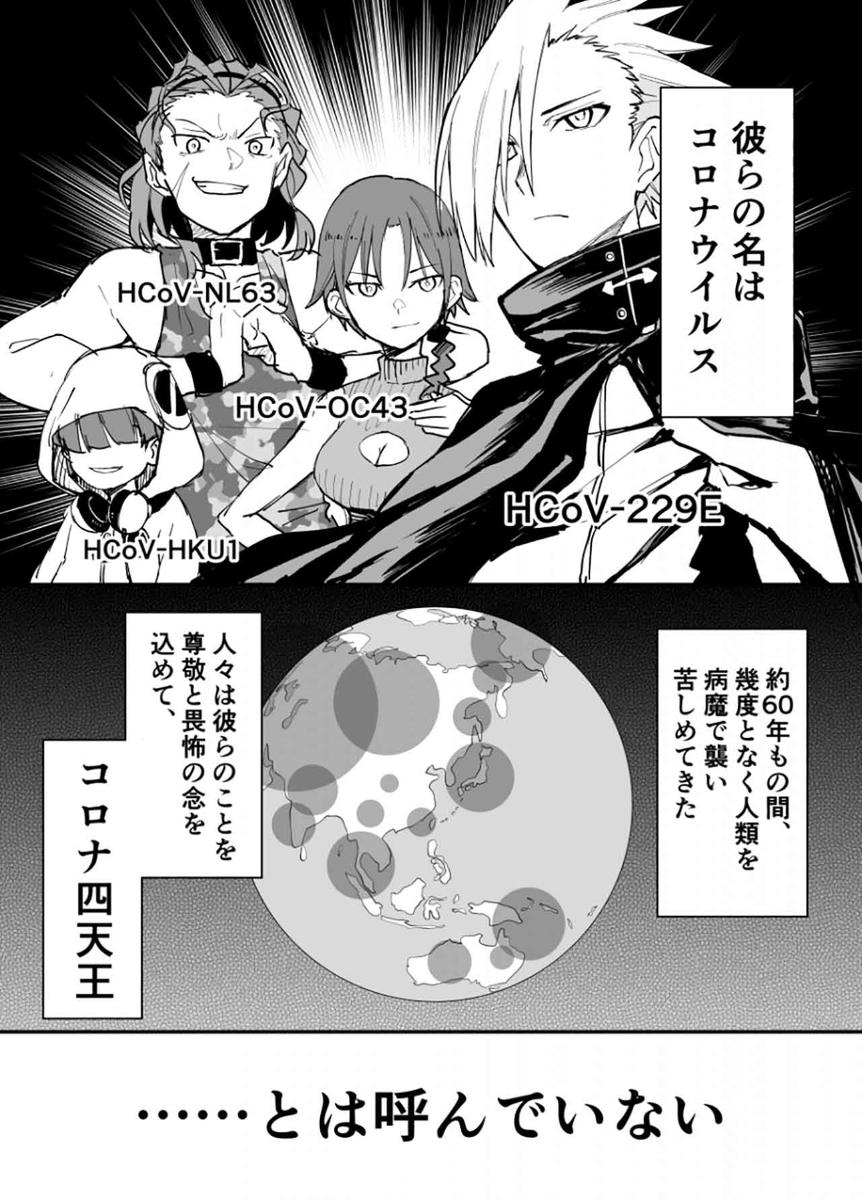 f:id:kozonoayumi2018:20200310142154j:plain