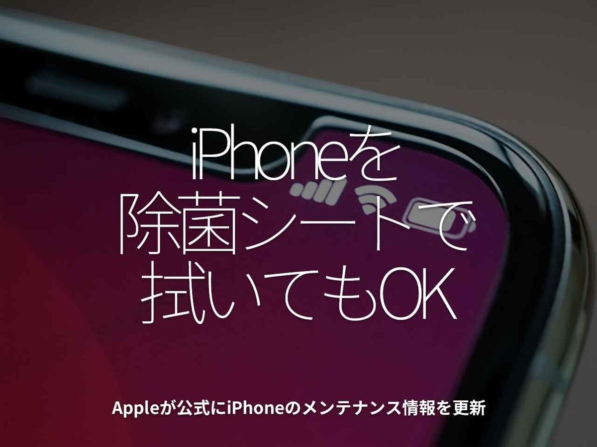 「iPhoneを除菌シートで拭いてもOK」Appleが公式にいPhoneのメンテナンス情報を更新【適材適食】小園亜由美(管理栄養士・野菜ソムリエ上級プロ)