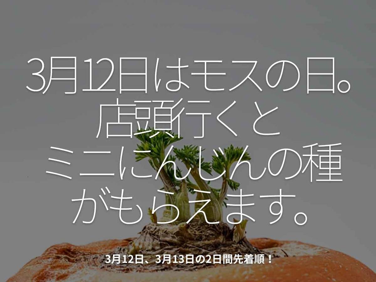 「3月12日はモスの日。店頭に行くとミニにんじんの種がもらえます。」3月12日、3月13日の2日間先着順!【適材適食】小園亜由美(管理栄養士・野菜ソムリエ上級プロ)