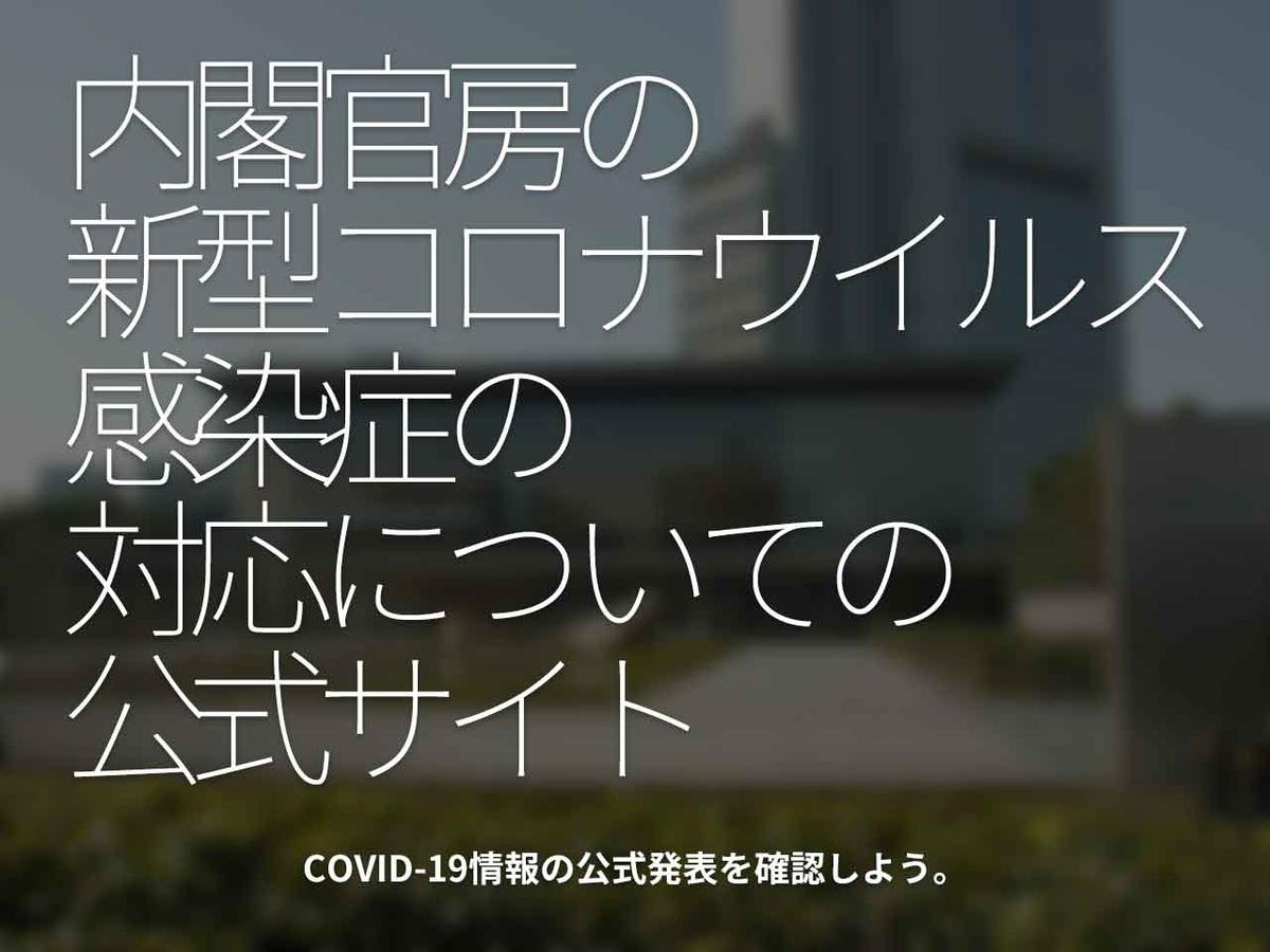 「内閣官房の新型コロナウイルス感染症の対応についての公式サイト」COVID-19情報の公式発表を確認しよう。【適材適食】小園亜由美(管理栄養士・野菜ソムリエ上級プロ)