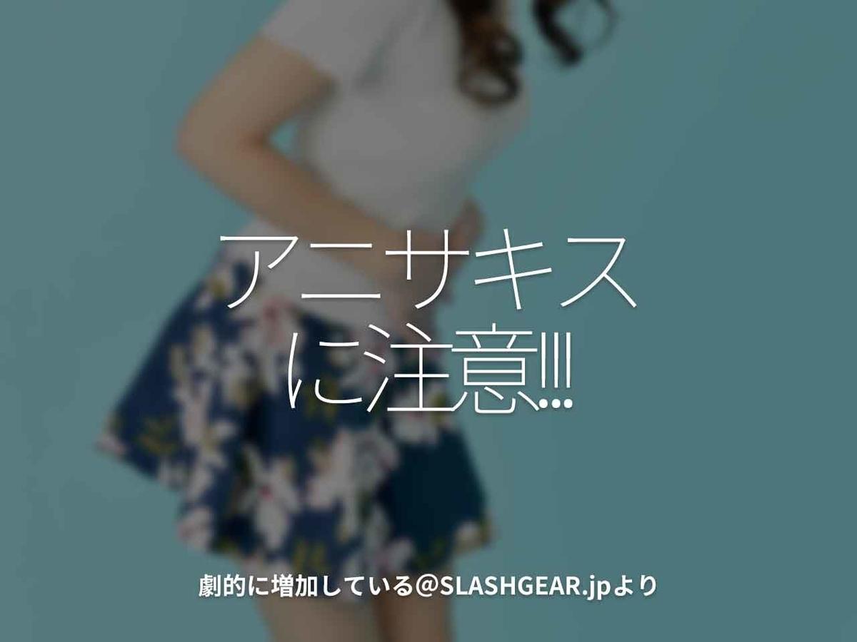 「アニサキスに注意!!!」劇的に増加している@SLASHGEAR.jpより【適材適食】小園亜由美(管理栄養士・野菜ソムリエ上級プロ)