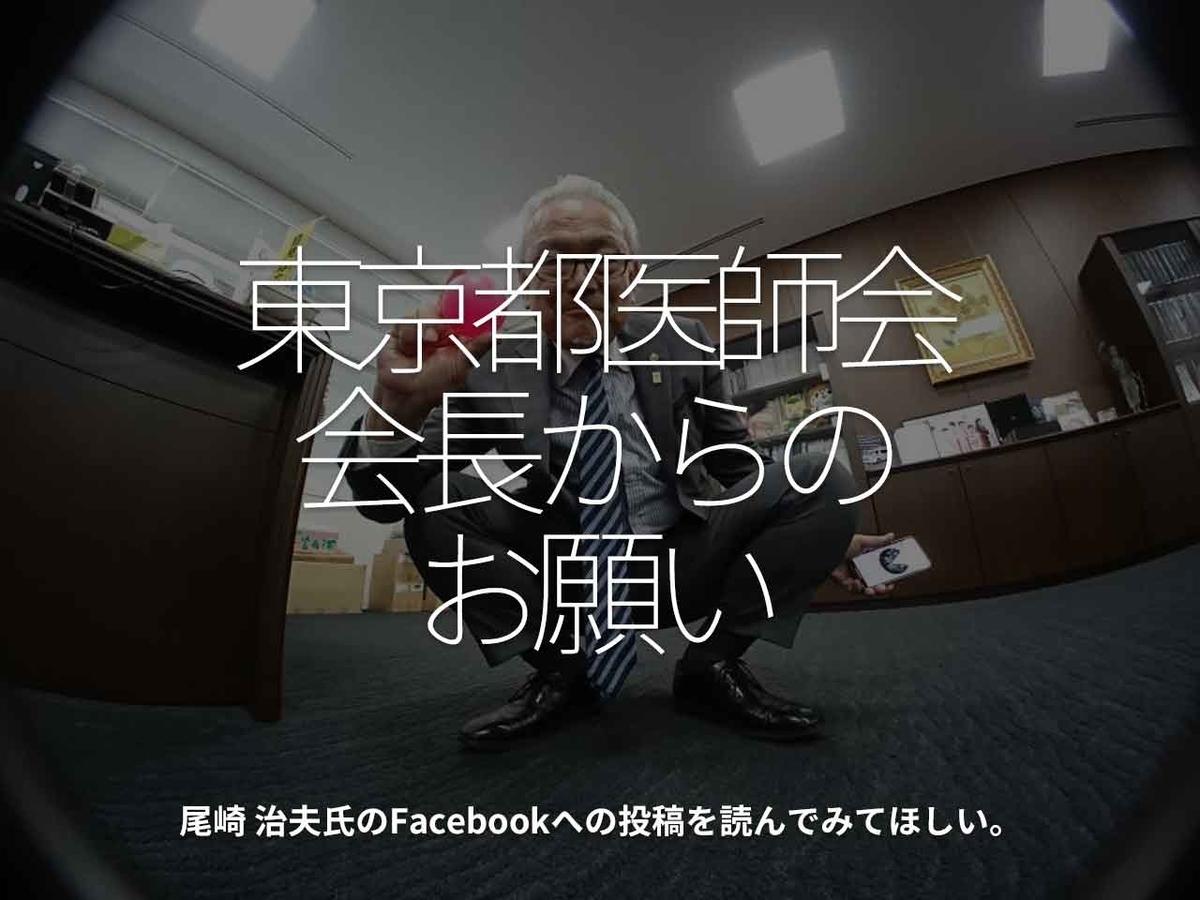 「東京都医師会会長からのお願い」尾崎 治夫氏のFacebookへの投稿を読んでみてほしい。【適材適食】小園亜由美(管理栄養士・野菜ソムリエ上級プロ)