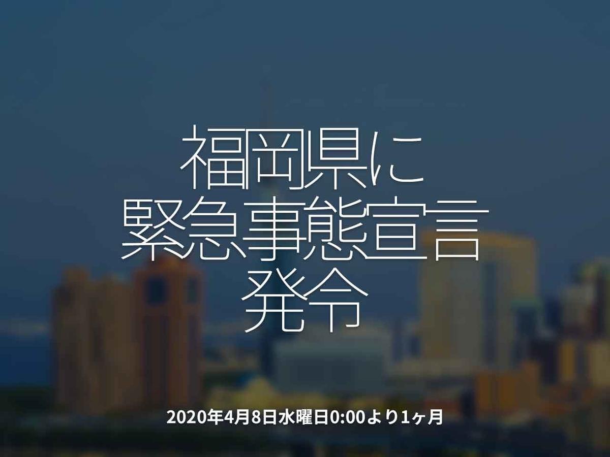 「福岡県に緊急事態宣言発令」2020年4月8日水曜日0:00より1ヶ月【適材適食】小園亜由美(管理栄養士・野菜ソムリエ上級プロ)