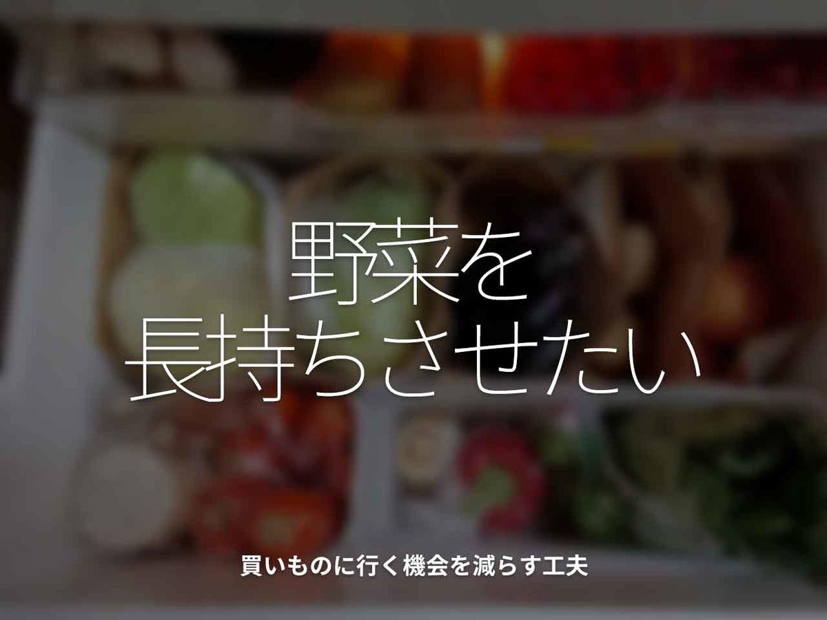 「野菜を長持ちさせたい」買いものに行く機会を減らす工夫【適材適食】小園亜由美(管理栄養士・野菜ソムリエ上級プロ)