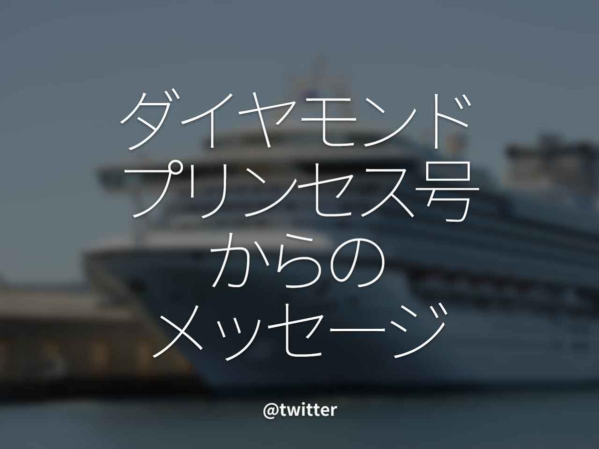 「ダイヤモンドプリンセス号からのメッセージ」@twitter【適材適食】小園亜由美(管理栄養士・野菜ソムリエ上級プロ)