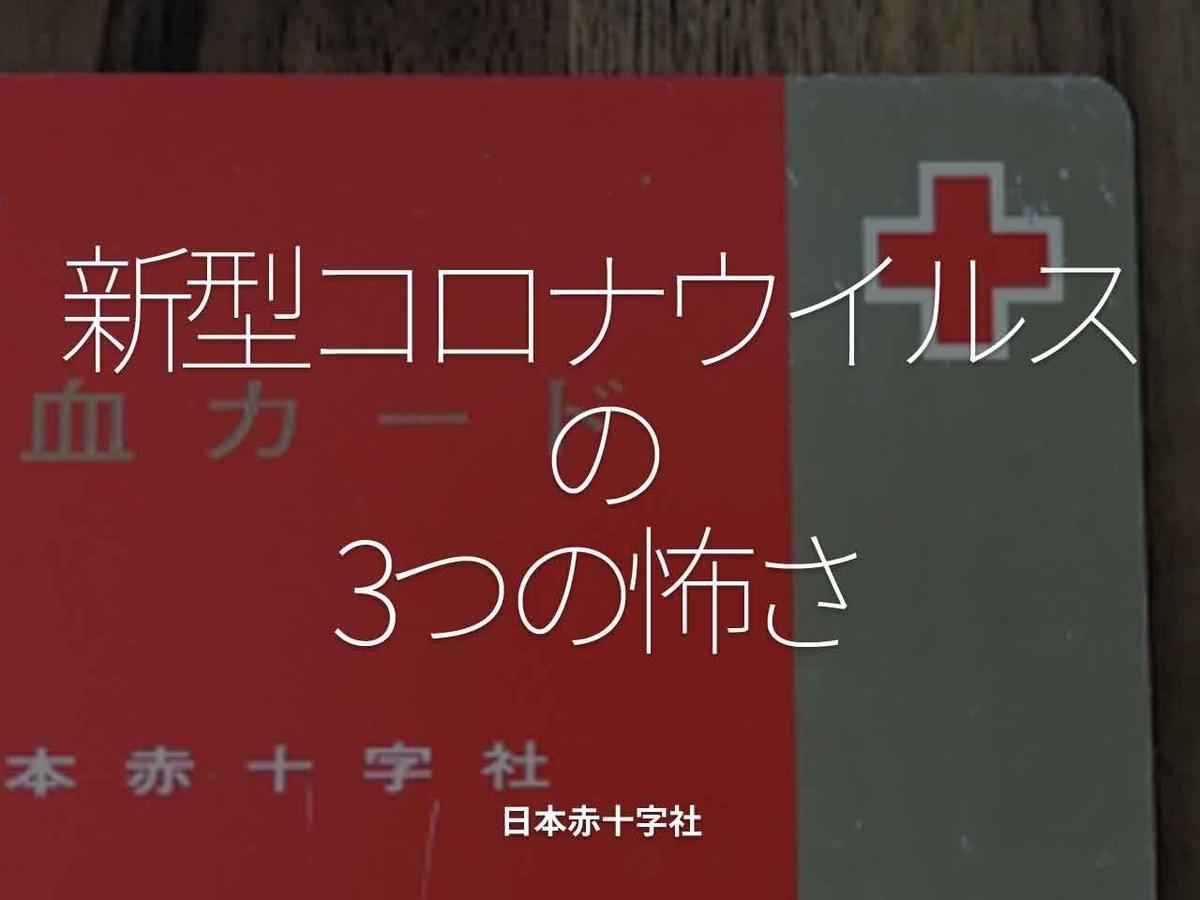「新型コロナウイルスの3つの怖さ」日本赤十字社【適材適食】小園亜由美(管理栄養士・野菜ソムリエ上級プロ)