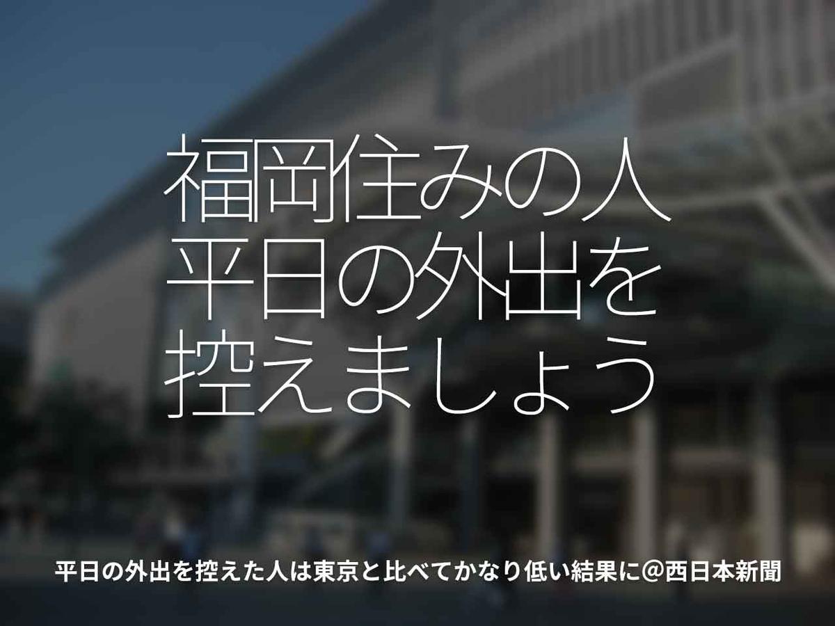 「福岡住みの人、平日の外出を控えましょう」平日の外出を控えた人は東京と比べてかなり低い結果に@西日本新聞【適材適食】小園亜由美(管理栄養士・野菜ソムリエ上級プロ)