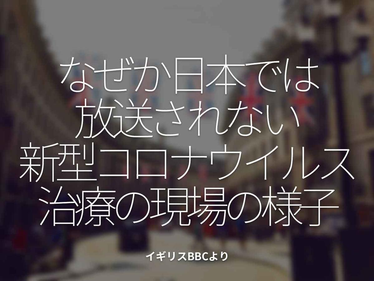 「なぜか日本では放送されない新型コロナウイルス治療の現場の様子」イギリスBBCより【適材適食】小園亜由美(管理栄養士・野菜ソムリエ上級プロ)