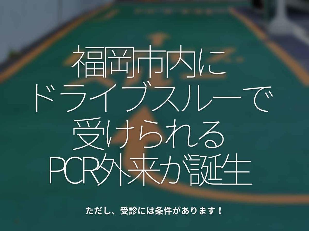 「福岡市内にドライブスルーで受けられるPCR外来が誕生」ただし、受診には条件があります!【適材適食】小園亜由美(管理栄養士・野菜ソムリエ上級プロ)