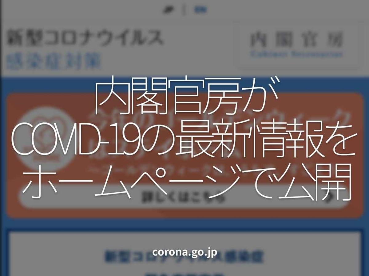 「内閣官房がCOVID-19の最新情報をホームページで公開」corona.go.jp【適材適食】小園亜由美(管理栄養士・野菜ソムリエ上級プロ)