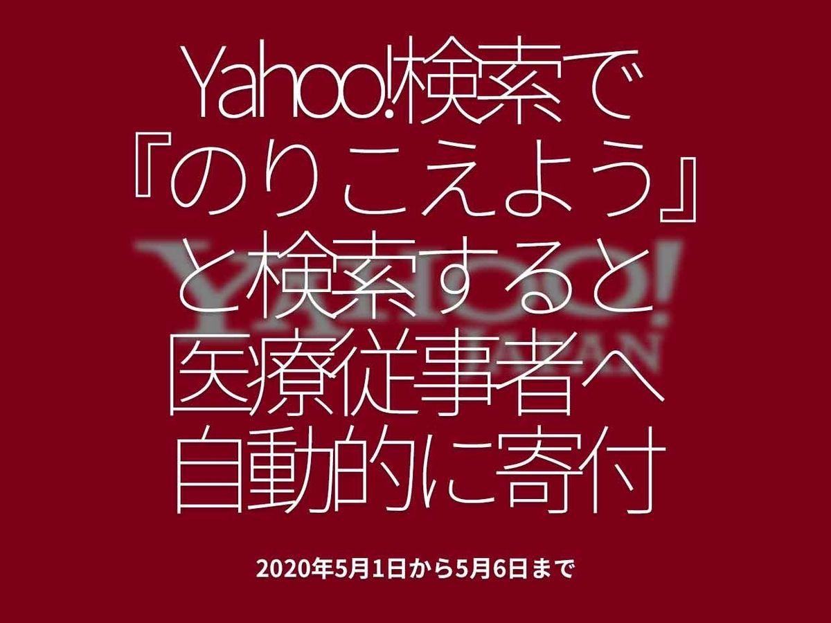 「Yahoo!検索で『のりこえよう』と検索すると医療従事者へ自動的に寄付」2020年5月1日から5月6日まで【適材適食】小園亜由美(管理栄養士・野菜ソムリエ上級プロ)