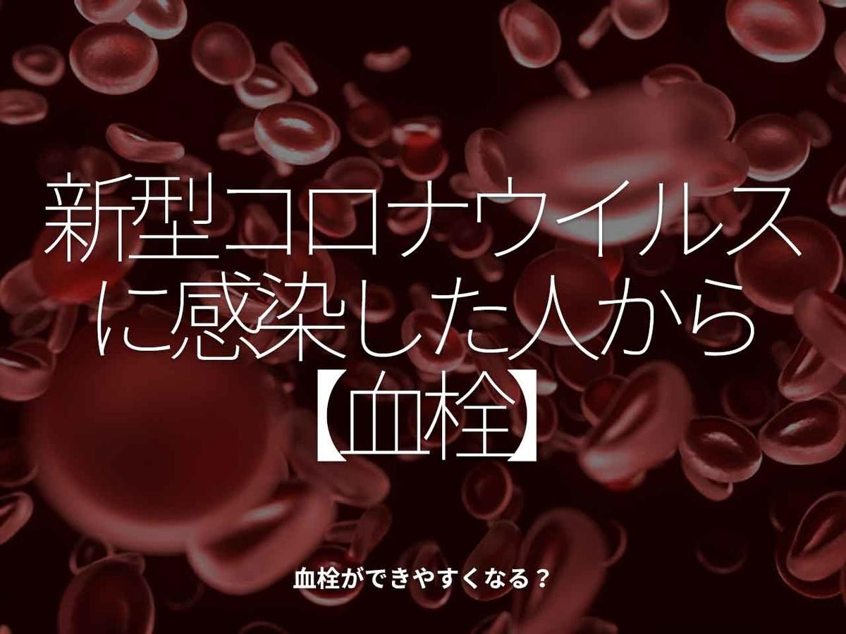 「新型コロナウイルスに感染した人から【血栓】」血栓ができやすくなる?【適材適食】小園亜由美(管理栄養士・野菜ソムリエ上級プロ)