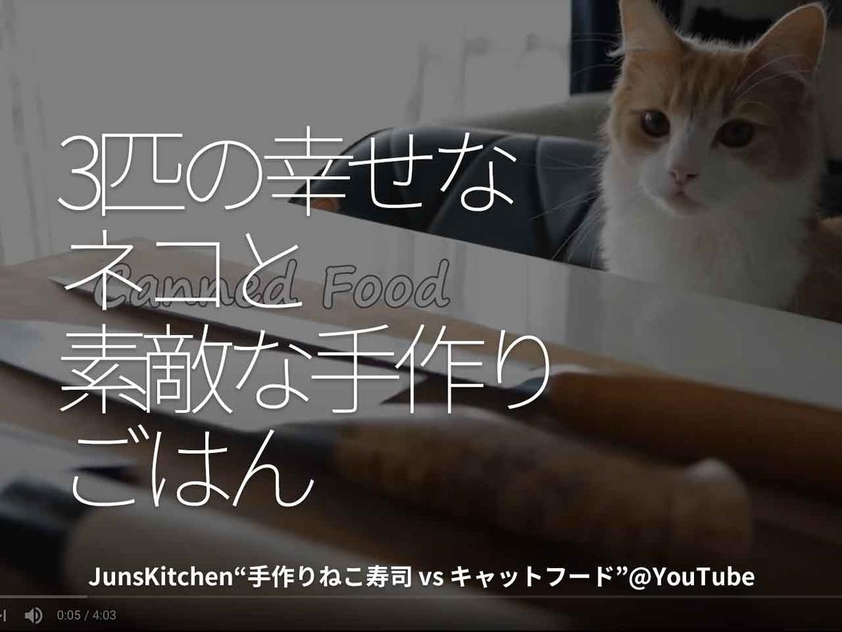 """「3匹の幸せなネコと素敵な手作りごはん」JunsKitchen""""手作りねこ寿司 vs キャットフード""""@YouTube【適材適食】小園亜由美(管理栄養士・野菜ソムリエ上級プロ)"""