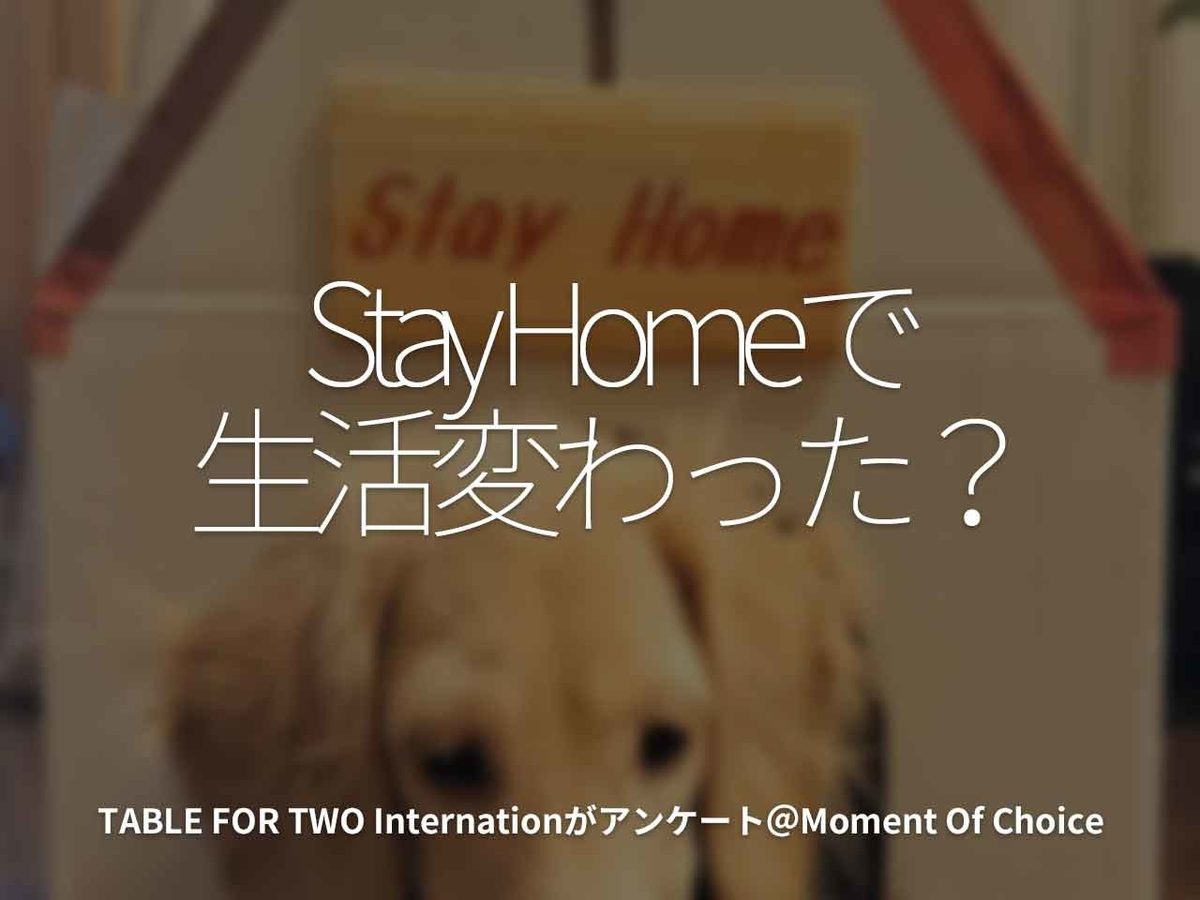 「Stay Homeで生活変わった?」TABLE FOR TWO Internationalがアンケート@Moment Of Choice【適材適食】小園亜由美(管理栄養士・野菜ソムリエ上級プロ)