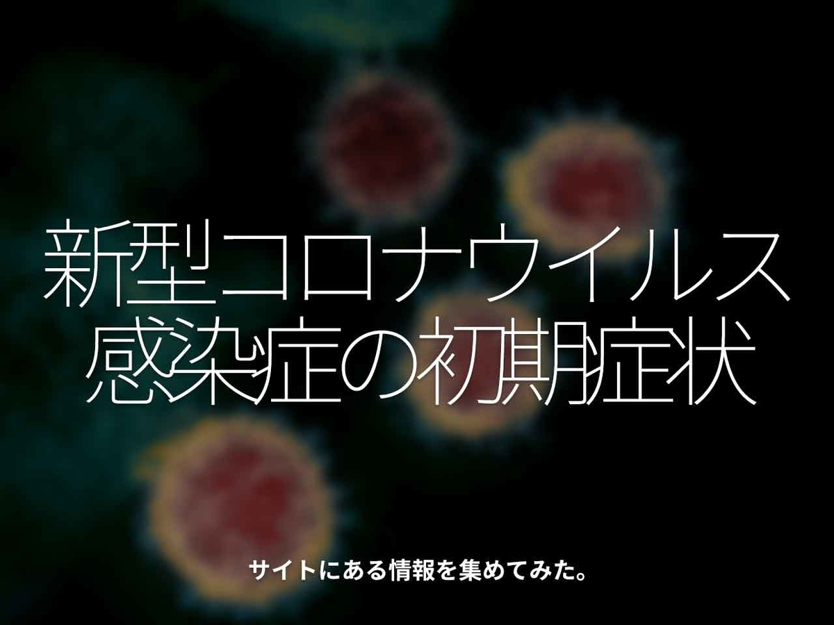 「新型コロナウイルス感染症の初期症状」サイトにある情報を集めてみた。【適材適食】小園亜由美(管理栄養士・野菜ソムリエ上級プロ)