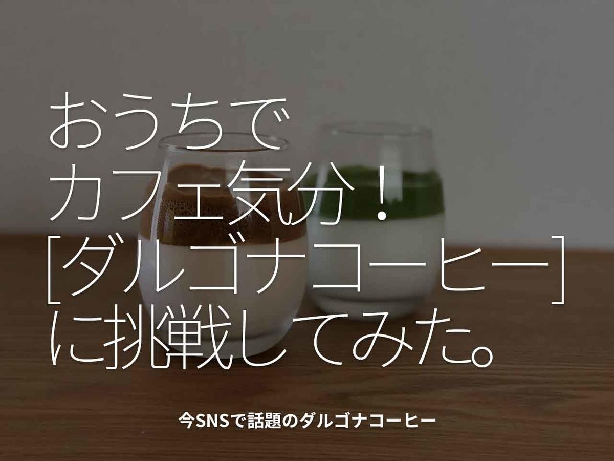 「おうちでカフェ気分![ ダルゴナコーヒー ]に挑戦してみた。」今SNSで話題のダルゴナコーヒー【適材適食】小園亜由美(管理栄養士・野菜ソムリエ上級プロ)
