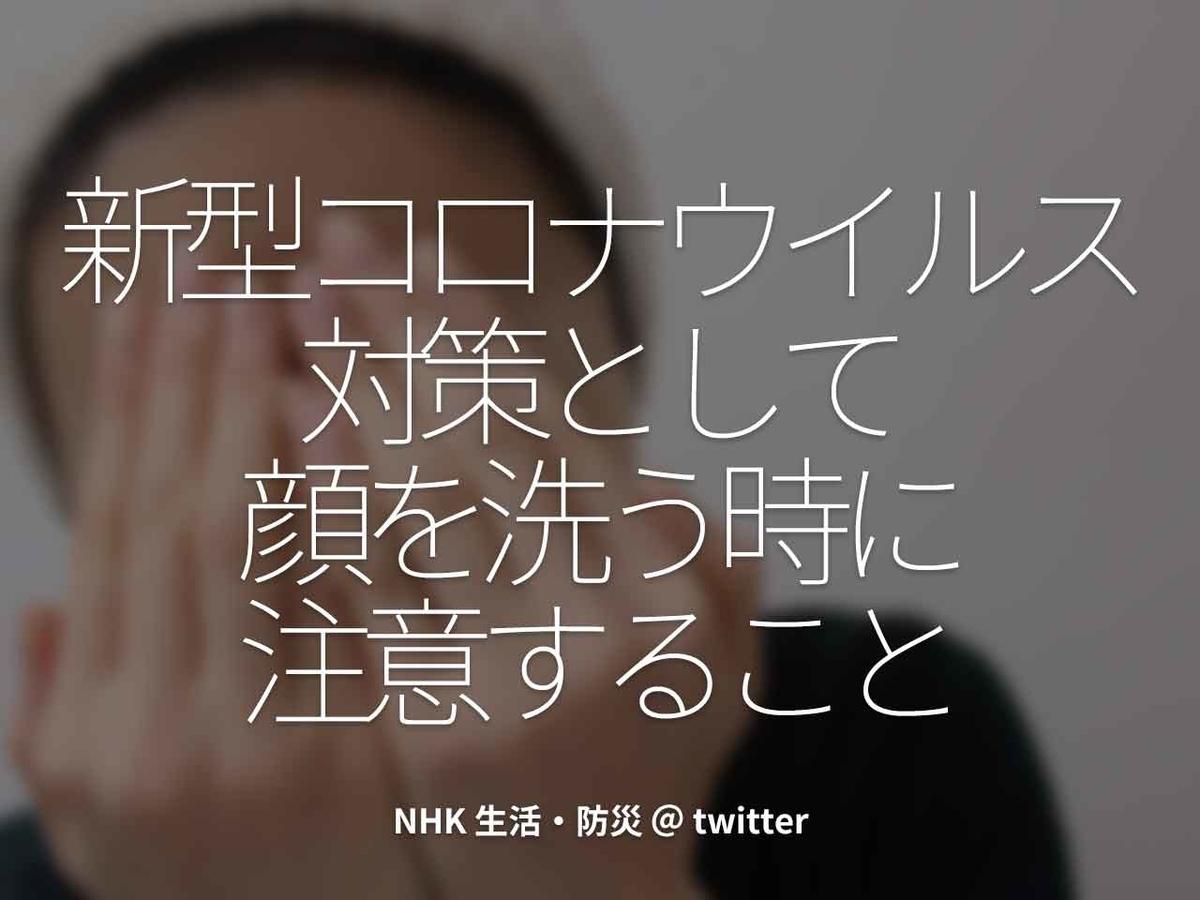 「新型コロナウイルス対策として顔を洗う時の注意すること」NHK 生活・防災 @ twitter【適材適食】小園亜由美(管理栄養士・野菜ソムリエ上級プロ)