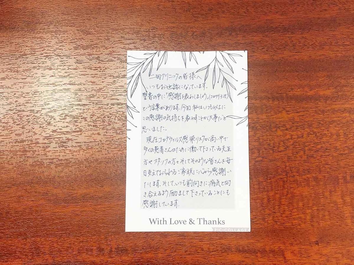 「患者さんから頂いたメッセージ。」手書きのメッセージに綴られていたこと。【適材適食】小園亜由美(管理栄養士・野菜ソムリエ上級プロ)
