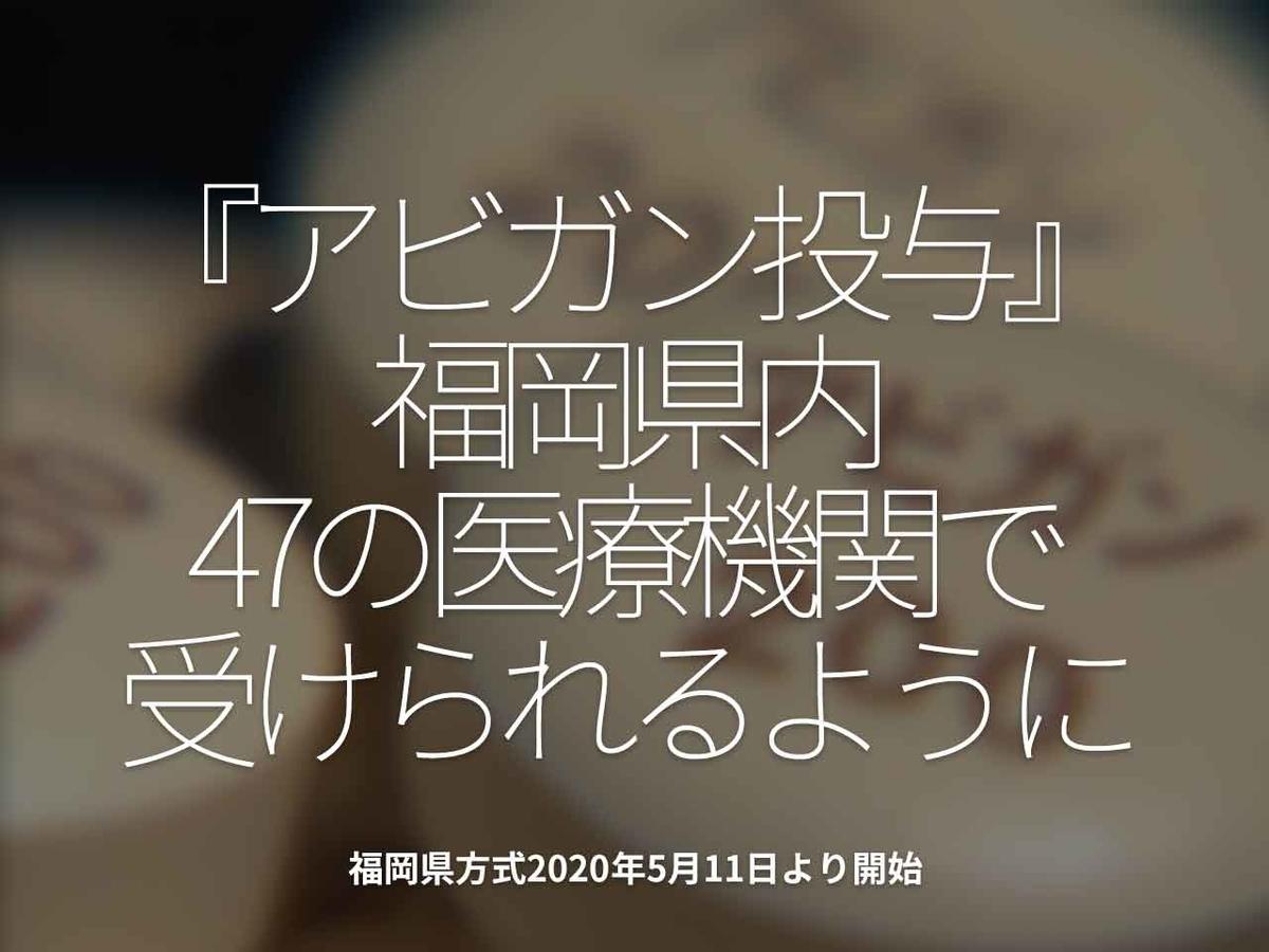 「『アビガン投与』福岡県内47の医療機関で受けられるように」福岡県方式2020年5月11日より開始【適材適食】小園亜由美(管理栄養士・野菜ソムリエ上級プロ)