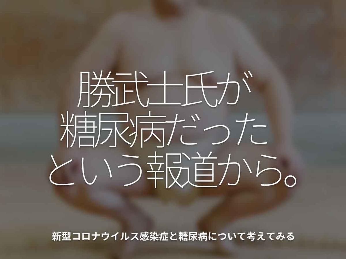 「勝武士氏が糖尿病だったという報道から。」新型コロナウイルス感染症と糖尿病について考えてみる【適材適食】小園亜由美(管理栄養士・野菜ソムリエ上級プロ)