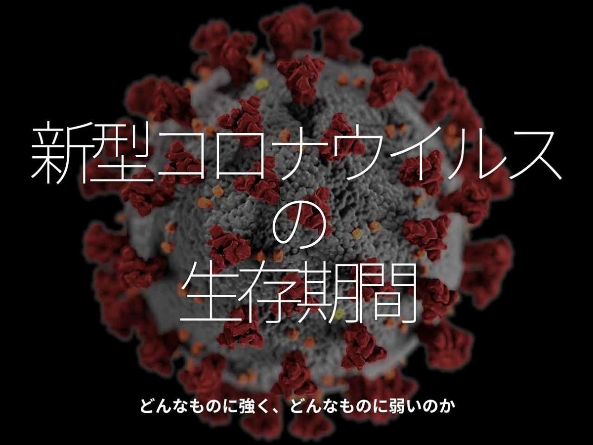 「新型コロナウイルスの生存期間」どんなものに強く、どんなものに弱いのか【適材適食】小園亜由美(管理栄養士・野菜ソムリエ上級プロ)