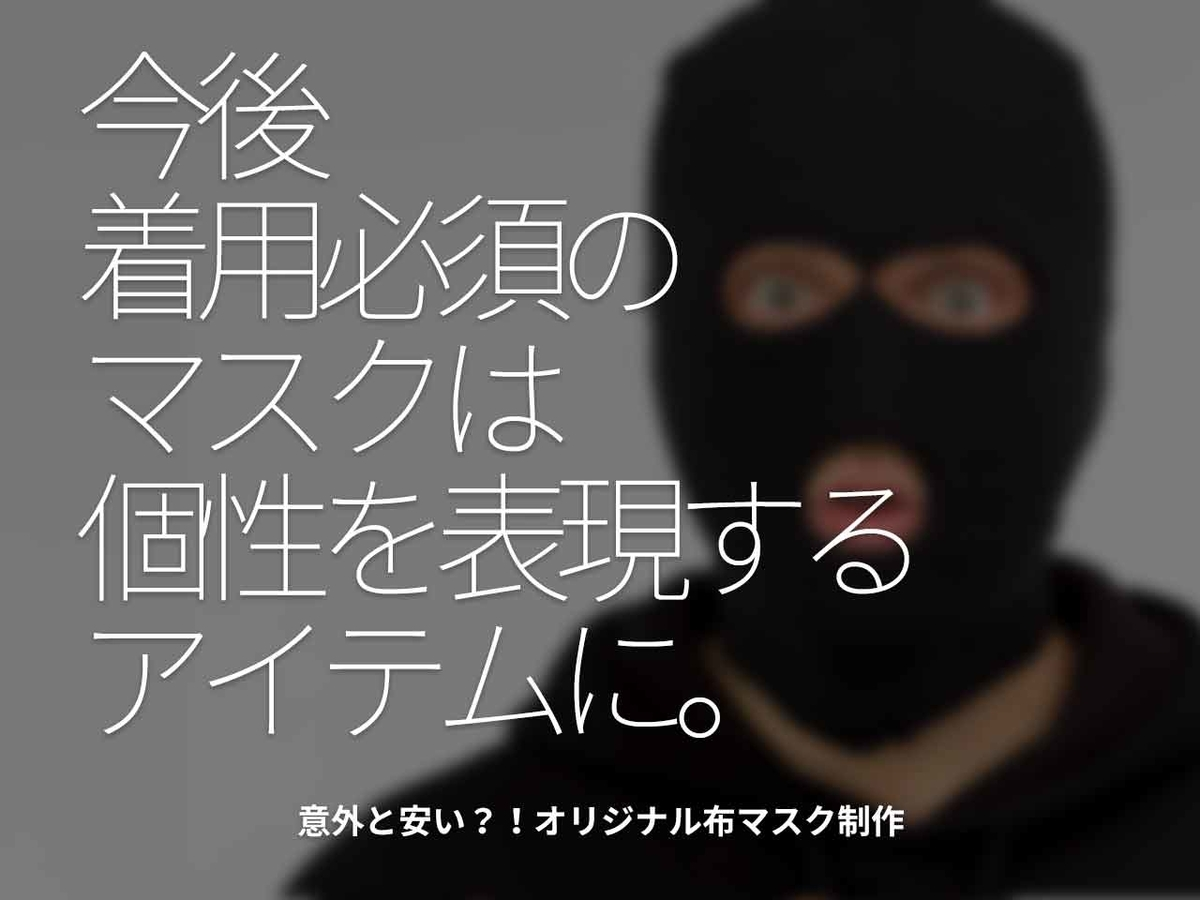 「今後、着用必須のマスクは個性を表現するアイテムに。」意外と安い?! オリジナル布マスク制作【適材適食】小園亜由美(管理栄養士・野菜ソムリエ上級プロ)