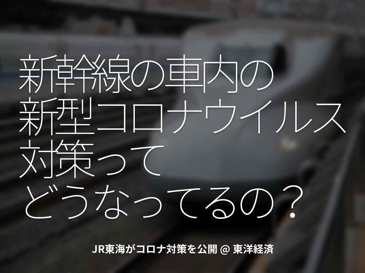 「新幹線の車内の新型コロナウイルス対策ってどうなっているの?」JR東海がコロナ対策を公開 @ 東洋経済【適材適食】小園亜由美(管理栄養士・野菜ソムリエ上級プロ)