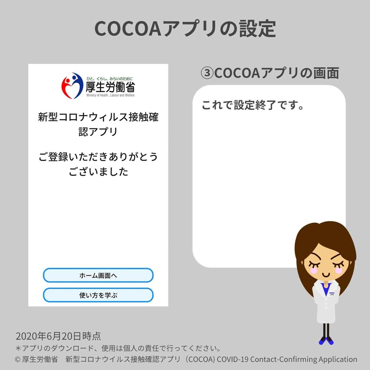 「新型コロナウイルス接触確認アプリCOCOA(ココア)」2020年6月19日に厚生労働省がリリースしたアプリについて素人の私の感想【適材適食】小園亜由美(管理栄養士・野菜ソムリエ上級プロ)