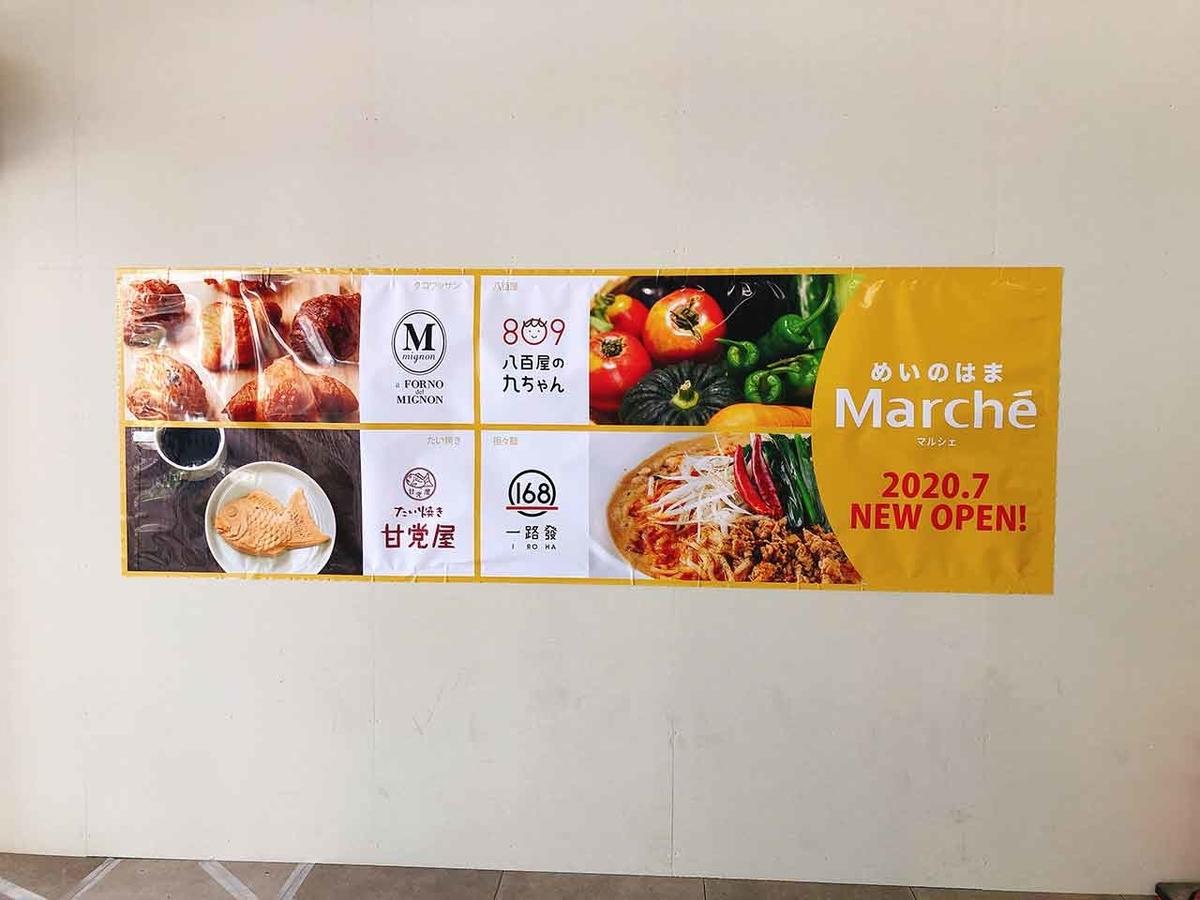 「姪浜Marche(マルシェ) 2020年7月オープン!」今の私の密かな楽しみ【適材適食】小園亜由美(管理栄養士・野菜ソムリエ上級プロ)
