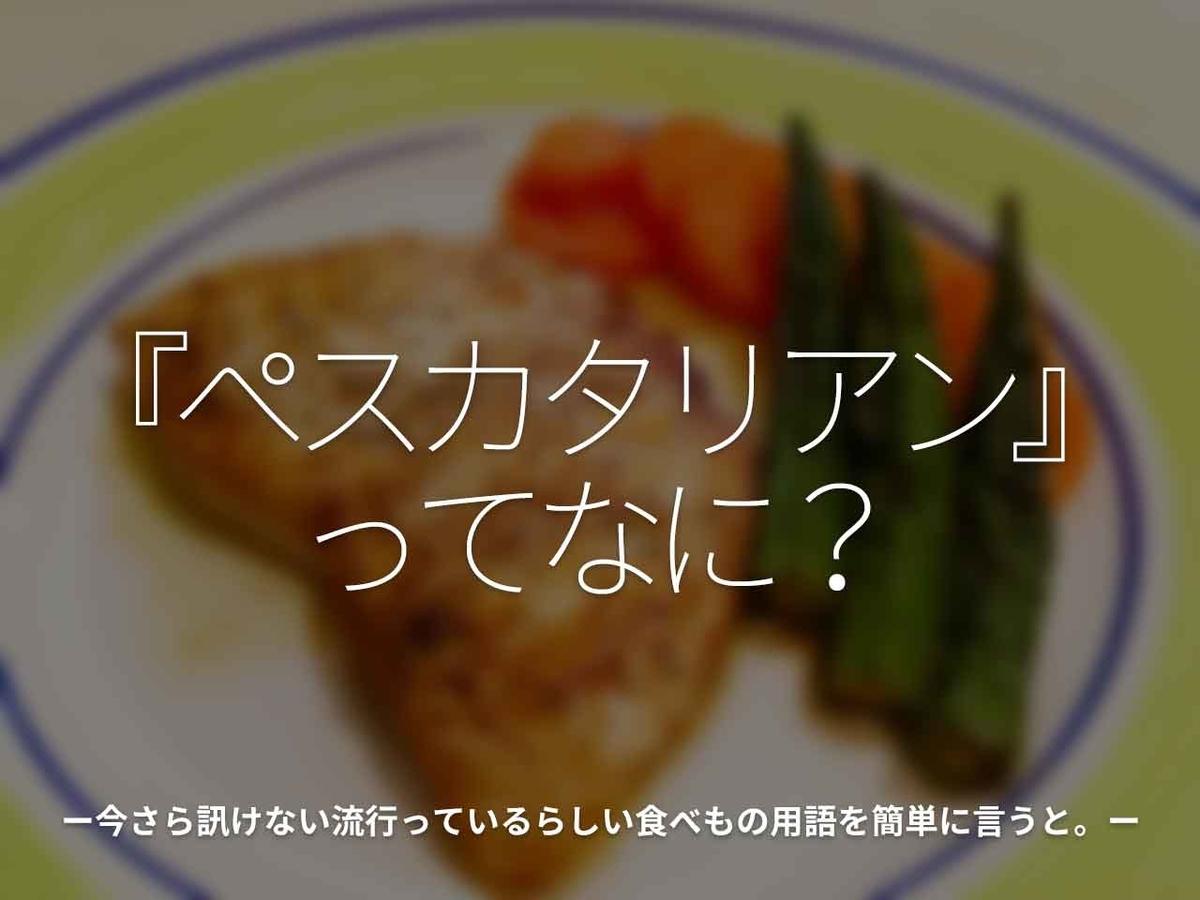 「『ペスカタリアン』ってなに?」ー今さら訊けない流行っているらしい食べもの用語を簡単に言うと。ー【適材適食】小園亜由美(管理栄養士・野菜ソムリエ上級プロ)