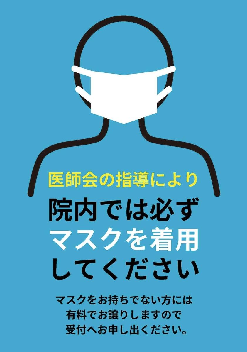 「医療施設では必ずマスクを着用してください」福岡市医師会より【適材適食】小園亜由美(管理栄養士・野菜ソムリエ上級プロ)