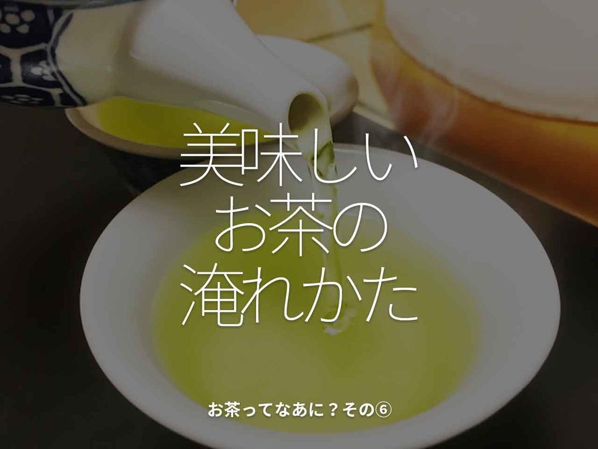 「美味しいお茶の淹れかた」おちゃってなあに?その⑥【適材適食】小園亜由美(管理栄養士・野菜ソムリエ上級プロ)