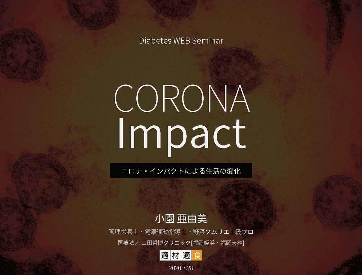 「CORONA Impact 〜コロナ・インパクトによる生活の変化〜」Diabetes WEB Seminarで講演させて頂きました。【適材適食】小園亜由美(管理栄養士・野菜ソムリエ上級プロ)
