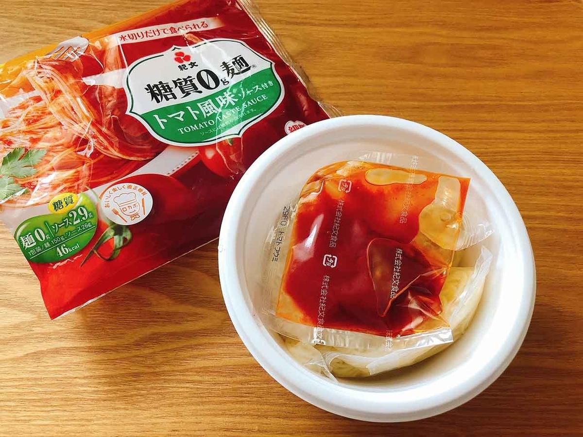 「糖質0gのパスタを食べてみた」紀文「糖質0g麵 トマト風味ソース付き」を食べてみた。【適材適食】小園亜由美(管理栄養士・野菜ソムリエ上級プロ)