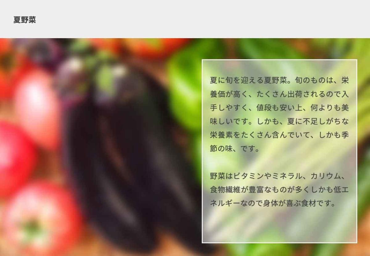 「ももち浜ストアでオンエアされました★」2020年8月27日木曜あさ9:50〜 TNCテレビ西日本『ももち浜ストア』フクオカランキング【夏バテに効く食材】が放送されました【適材適食】小園亜由美(管理栄養士・野菜ソムリエ上級プロ)