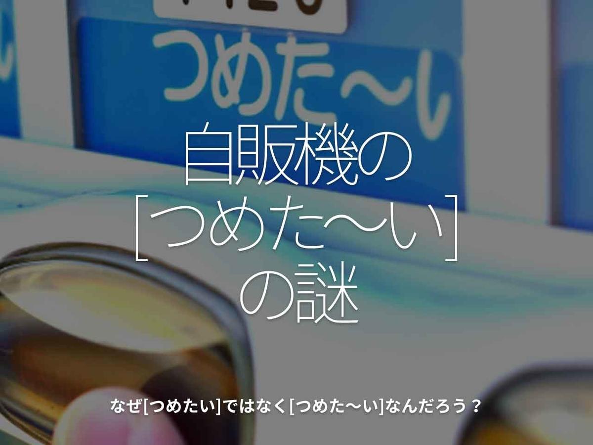 「自販機の[ つめた〜い ]の謎」なぜ[つめたい]ではなく[つめた〜い]なんだろう?【適材適食】小園亜由美(管理栄養士・野菜ソムリエ上級プロ)