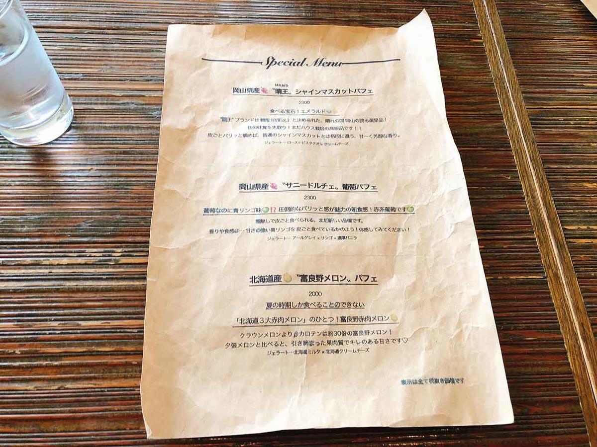 「果物の王子様はキラキラ★輝いていました★」福岡・薬院にあるプリンスオブザフルーツの岡山県産・晴王シャインマスカットパフェ【適材適食】小園亜由美(管理栄養士・野菜ソムリエ上級プロ)