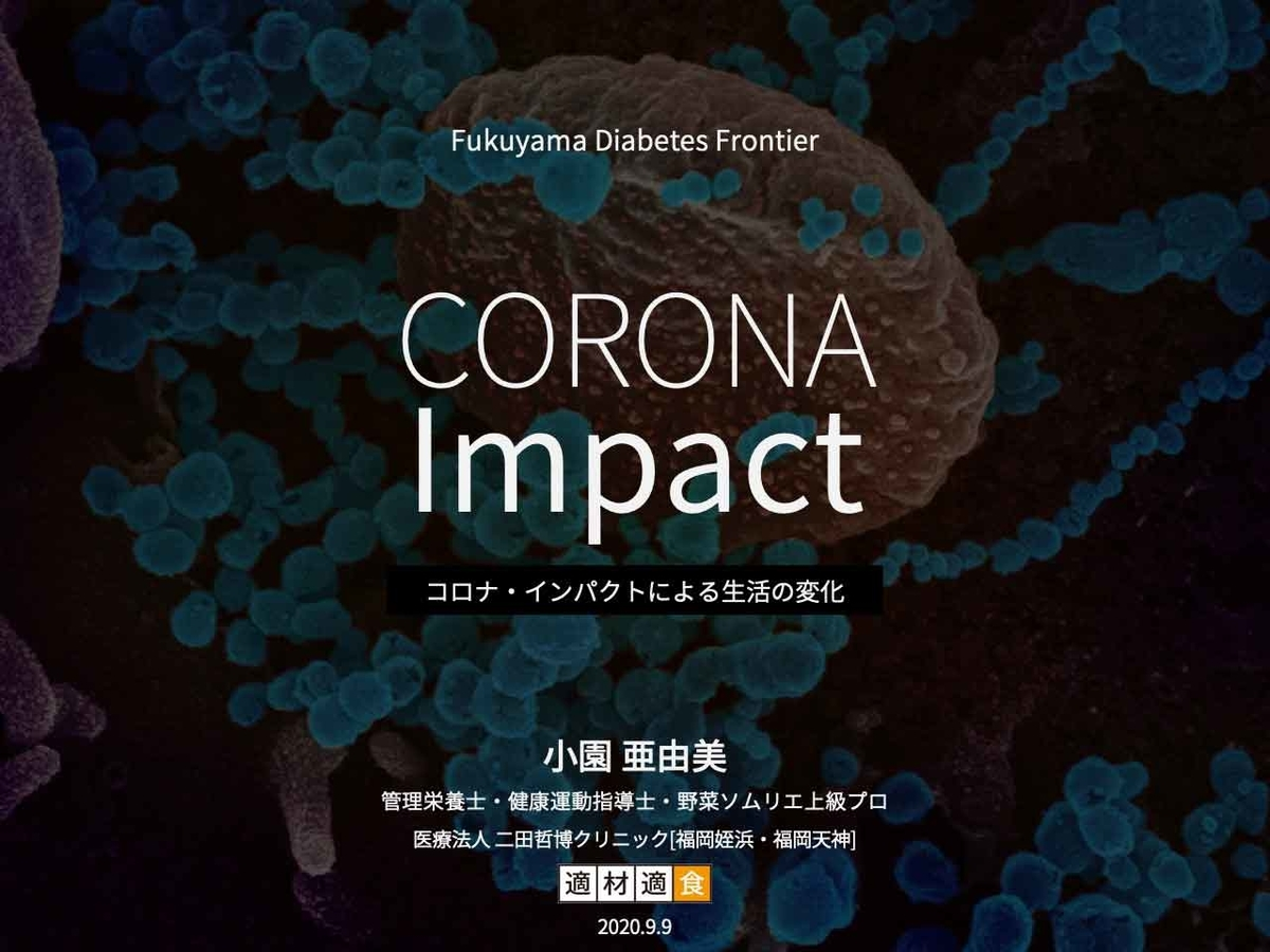 「Fukuyama Diabetes Frontierで講演させて頂きました。」オンライン講演会【適材適食】小園亜由美(管理栄養士・野菜ソムリエ上級プロ)