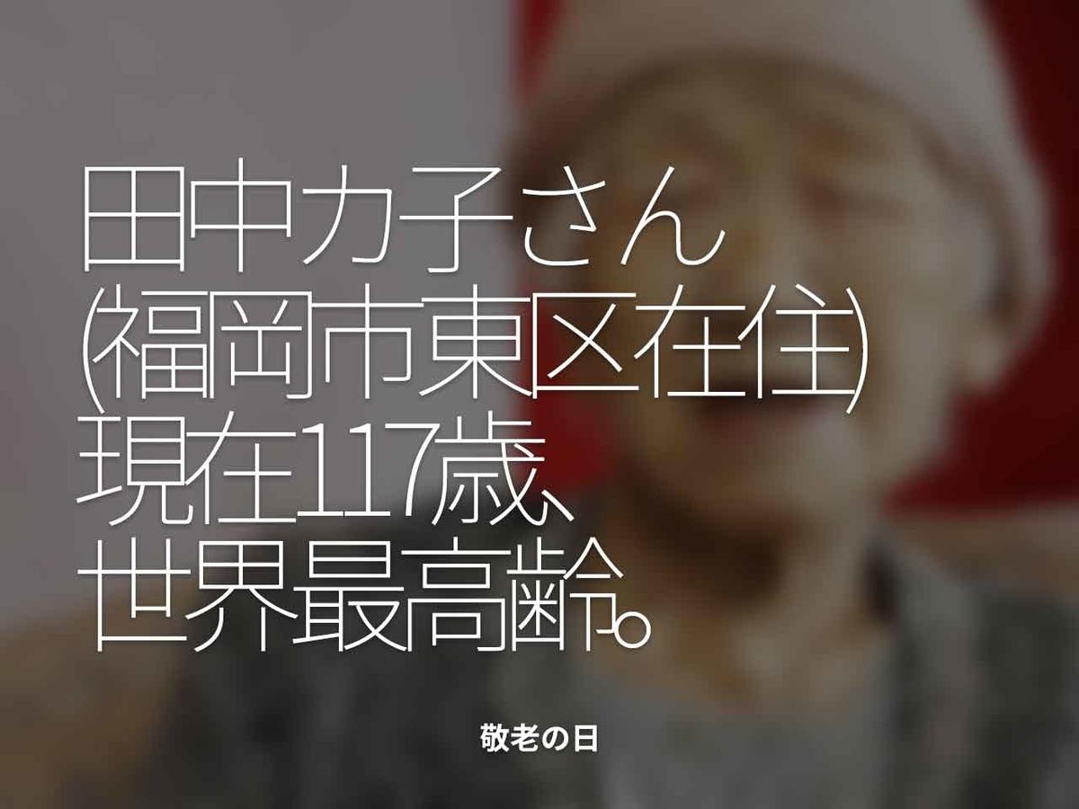 「田中カ子さん(福岡市東区在住)現在117歳、世界最高齢。」敬老の日【適材適食】小園亜由美(管理栄養士・野菜ソムリエ上級プロ)