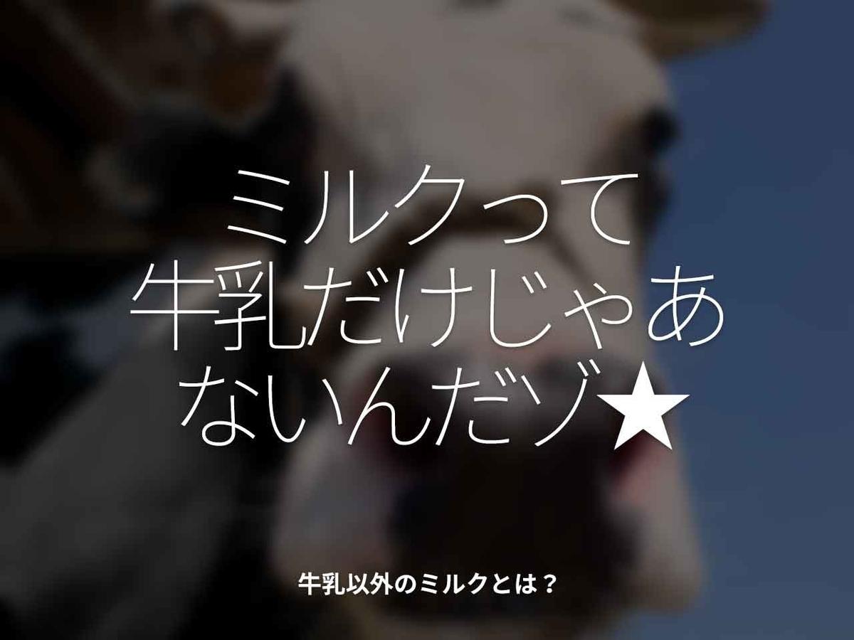 「ミルクって牛乳だけじゃあないんだゾ★」牛乳以外のミルクとは?【適材適食】小園亜由美(管理栄養士・野菜ソムリエ上級プロ)