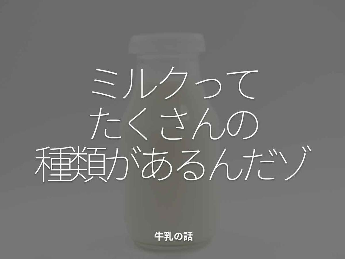 「ミルクってたくさん種類があるんだゾ★」牛乳の話【適材適食】小園亜由美(管理栄養士・野菜ソムリエ上級プロ)