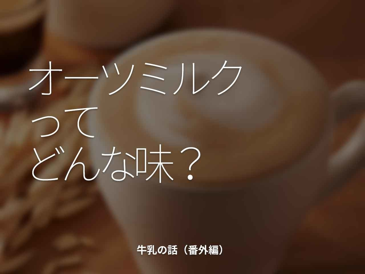 「オーツミルクってどんな味?」牛乳の話(番外編)【適材適食】小園亜由美(管理栄養士・野菜ソムリエ上級プロ)